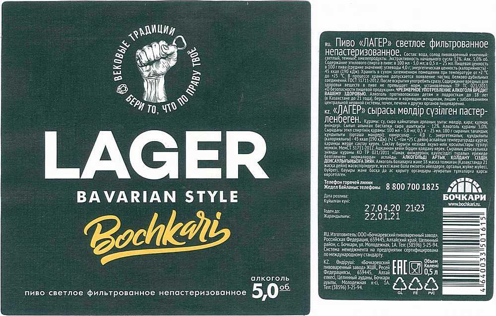 Пиво Чешское Элитное Бочкари (Cheshskoe Elitnoe Bochkari) - цена ... | 638x1000