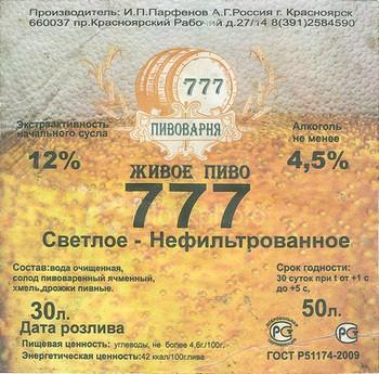 Красноярск г, ИП Парфёнов А.Г. / 777 ООО.