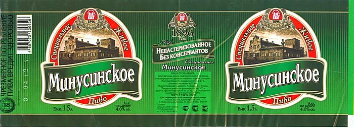 1minusinsk_min_15l.jpg