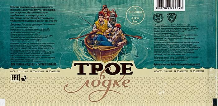 самара пиво трое в лодке
