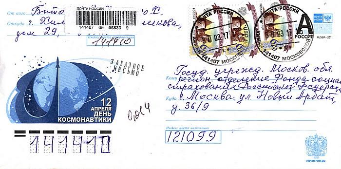 Что нужно чтобы отправить открытку по россии 49