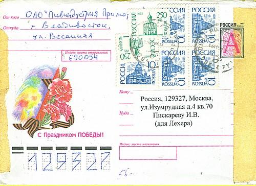 Марки на конверты по россии сколько клеить 2018 по весу