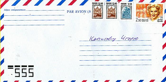 Что нужно чтобы отправить открытку по россии 35