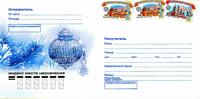 Что нужно чтобы отправить открытку по россии 10