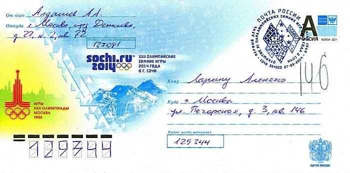 Цена на отправку открытки