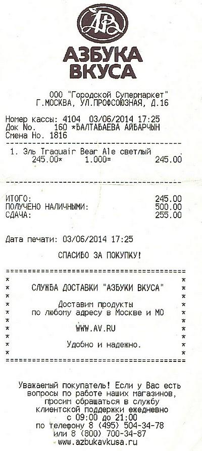 http://alex-larin.ru/img/raznoye/1chek_22.jpg